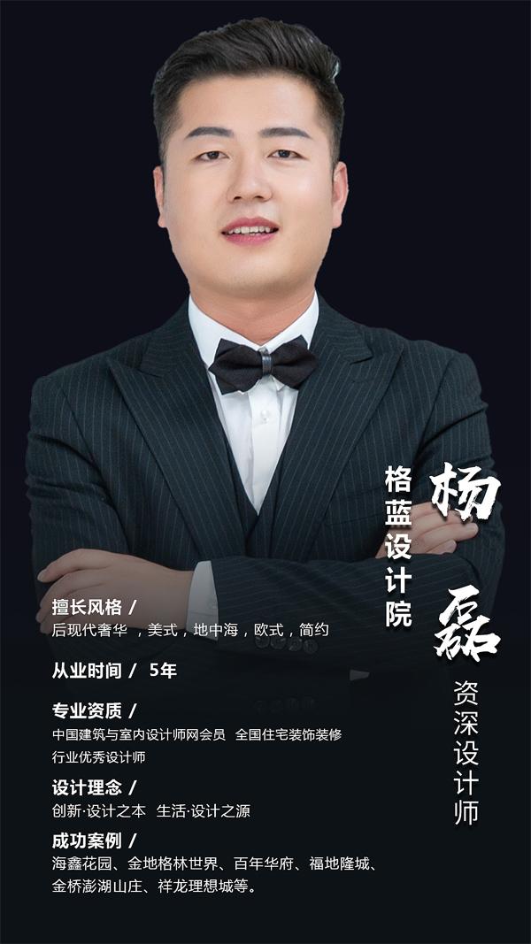正陽家裝-楊磊.jpg